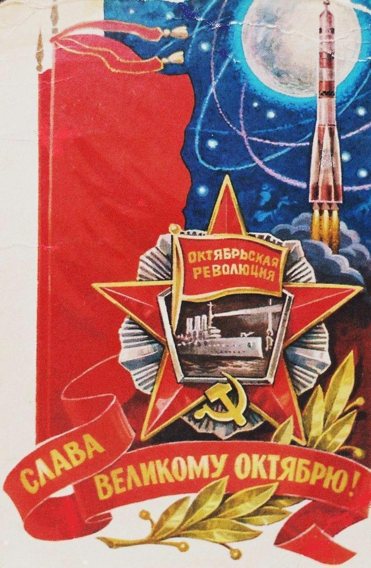 Доклад великая октябрьская социалистическая революция 9372